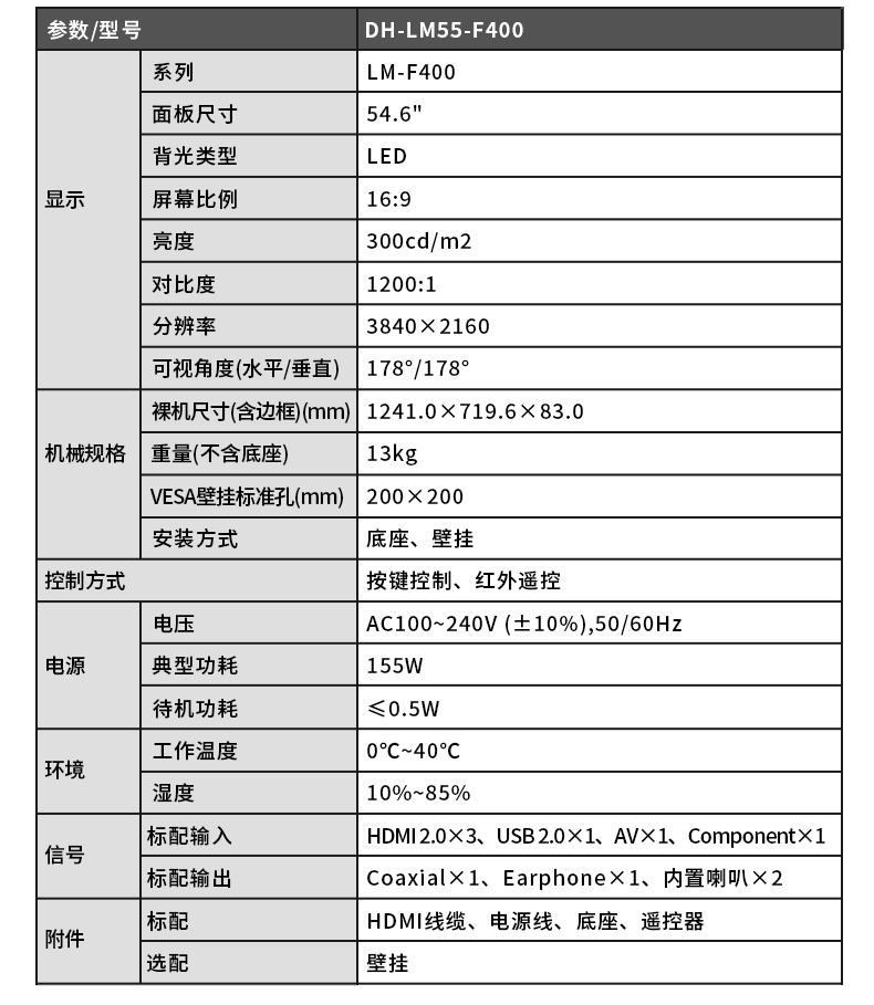 DH-LM55-F400_10.jpg